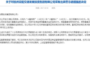 20亿公司债12亿转借财政局使用 富阳交投集团遭警示监管