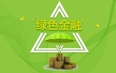 浙商银行:践行绿色金融 助力绿色发展