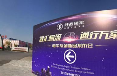 陕西通家将有大动作 或将引发中国物流业变革