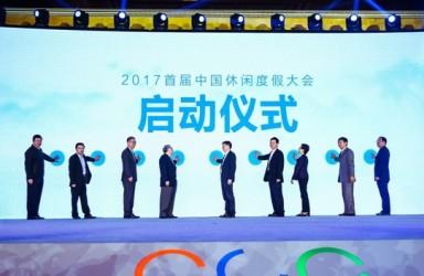 首届中国休闲度假大会聚焦休闲度假产业发展