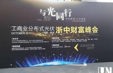 浙江金华:工商业分布式光伏峰会举行 开启光伏创富新蓝海