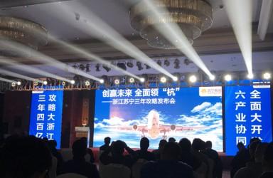 """浙江苏宁发布三年攻略 2020年前实现400亿""""小目标"""""""