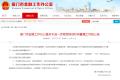 厦门暂停P2P网贷工商登记 备案不构成认可