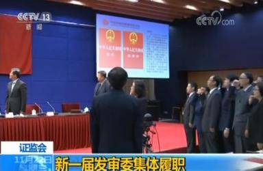 证监会:新一届发审委将在法律法规框架下依法履职