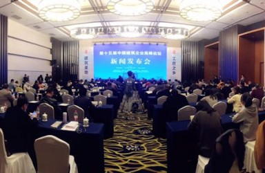 第十五届中国建筑企业高峰论坛将在东阳召开