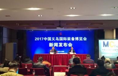 与人工智能谈未来 黑科技亮相2017中国义乌国际装博会