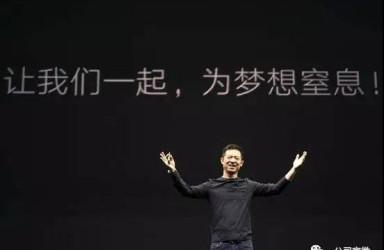 """贾跃亭对员工失信 乐视致新员工持股""""清零"""" 单笔最高超亿元"""