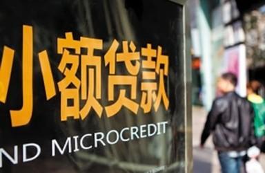 互金协会发网络小贷风险提示