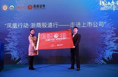 浙商证券启动股道行 响应凤凰行动服务金融改革