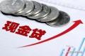 重磅!北京现金贷一刀切:没有牌照一律取缔 综合费率不超36%