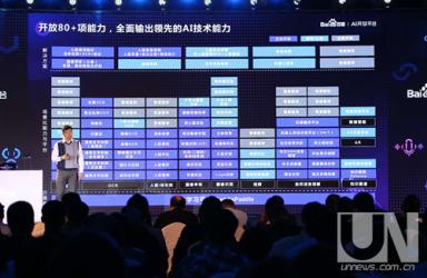 """AI助力新零售 百度""""燎原计划""""在杭举行"""
