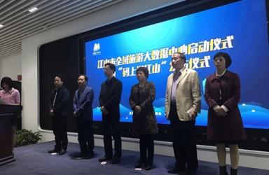 """江山市全域旅游大数据中心及""""码上游江山""""平台启用"""