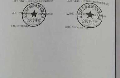 证监局公开谴责仟汇基金 爱融资产延期兑付再获关注