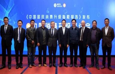 中国居民消费升级指数报告发布 北上浙苏全国领先