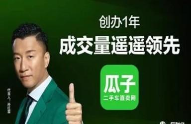 """人人车起诉瓜子二手车 索赔1亿 网友:""""黄渤告了孙红雷"""""""
