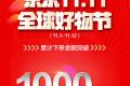 京东发力双11 全球好物节清晨交易额破千亿