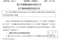 华策影视与乐视重新明确债权债务 3.68亿欠债变1.2亿