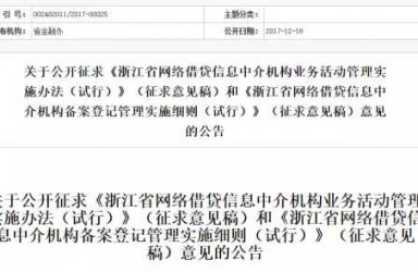 重磅!浙江省金融办发布网贷备案管理办法征求意见稿