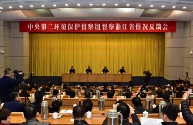 中央第二环境保护督察组向浙江省反馈督察情况