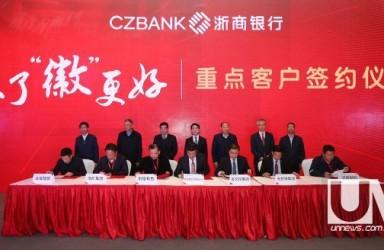 浙商银行战略合作安徽省政府 5年提供不少于3000亿意向融资