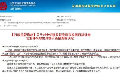 江苏证监局开出适当性管理办法下首张罚单