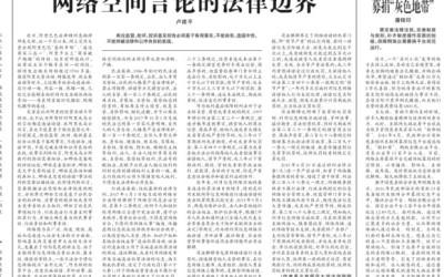 """《人民法院报》刊文关注""""701计划""""黑稿风暴:网络不是法外空间"""