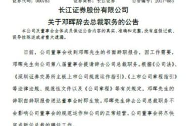 邓晖辞任长江证券总裁 还有数家券商也将换帅