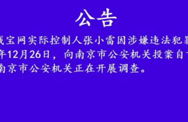 """""""宝粉群""""更名为""""信仰群"""" 张小雷自首后钱宝投资者众生相"""