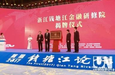 钱塘江金融研修院成立  构建面向全国的人才培养体系