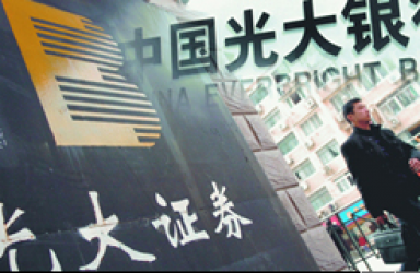 """浙江""""凤凰行动""""引蝴蝶效应 光大集团推上市公司并购重组战略方案"""