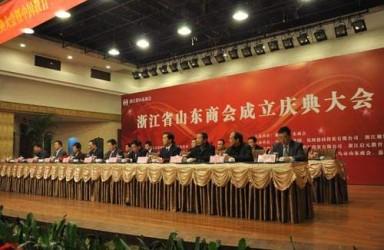 浙江省山东商会党建紧跟时代 新思想增加新力量