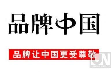 中国品牌总价值已逾10万亿美元 位居世界第二