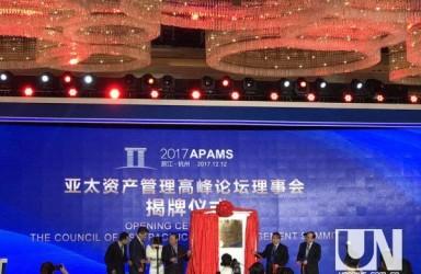 首届亚太资产管理高峰论坛12日在杭州举办