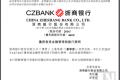 浙商银行喜获牌照 成为香港持牌银行