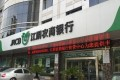 """""""萝卜章""""票据案一审败诉 江阴银行:子公司正在提起上诉"""