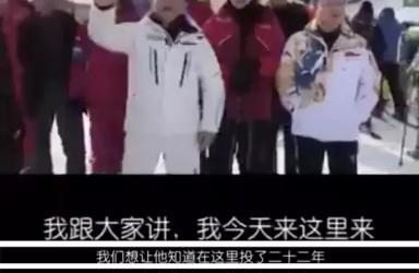 """最新!官方公布""""毛振华视频""""调查结果:亚布力管委会严重违纪违规"""