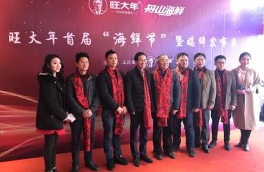 旺大年启动2018首届海鲜节 打造春节海鲜第一品牌