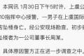 中标杭州地铁的上市公司董事长被传自杀 疑资金链断裂