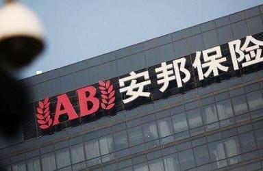 中国保监会决定对安邦集团实施接管