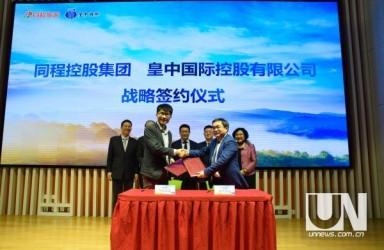 同程旅游与皇中国际跨界联姻,开启航空旅游新时代