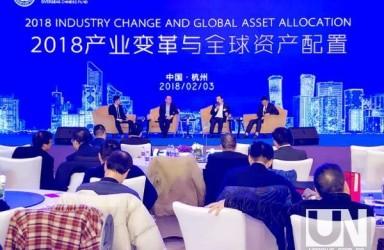 2018产业变革与全球资产配置论坛在杭州举办