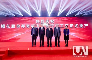 """邦奇宁波工厂投产 银亿股份确立""""房地产+高端制造业""""双模式"""