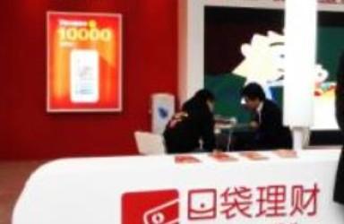 报喜鸟参投的口袋理财涉虚假宣传 是上海十强互金平台