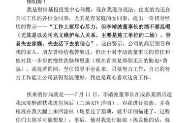 """财经圈又出性丑闻 财信基投董事长李靖波""""中招"""""""
