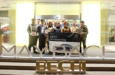 迈巴赫与BECHI在杭州举办品质健康品鉴会