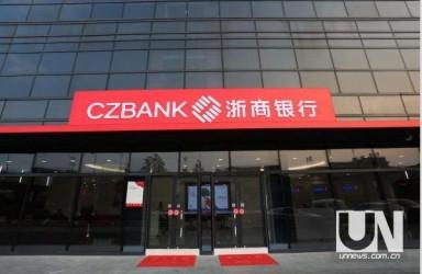 浙商银行:以金融科技赋能先进生产力