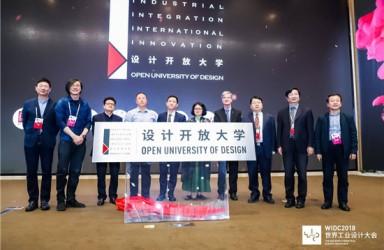 设计开放大学杭州正式启动 硕士和博士才有资格入学