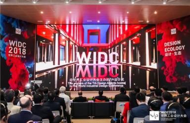 """第二届世界工业设计大会启幕  首次向全球发出""""设计扶贫""""倡议"""