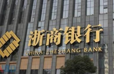 中城建债券违约波及浙商银行 被判归还6000万本金资产查封