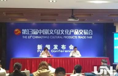 """义乌文交会:""""一带一路""""特色鲜明  VR技术让中国文化""""活""""起来"""